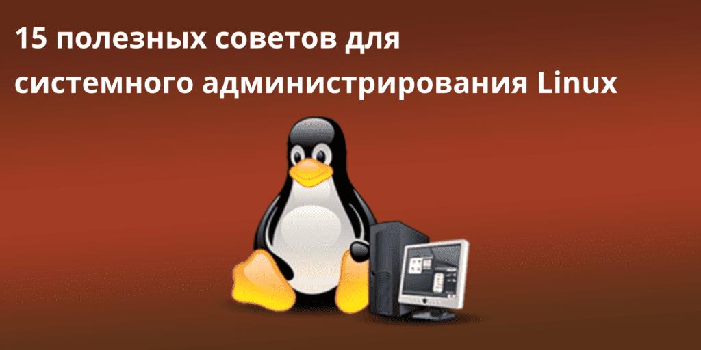 15 полезных советов для системного администрирования Linux