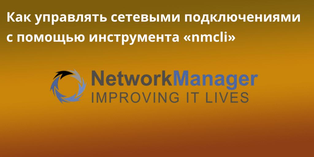 Как управлять сетевыми подключениями с помощью инструмента «nmcli»