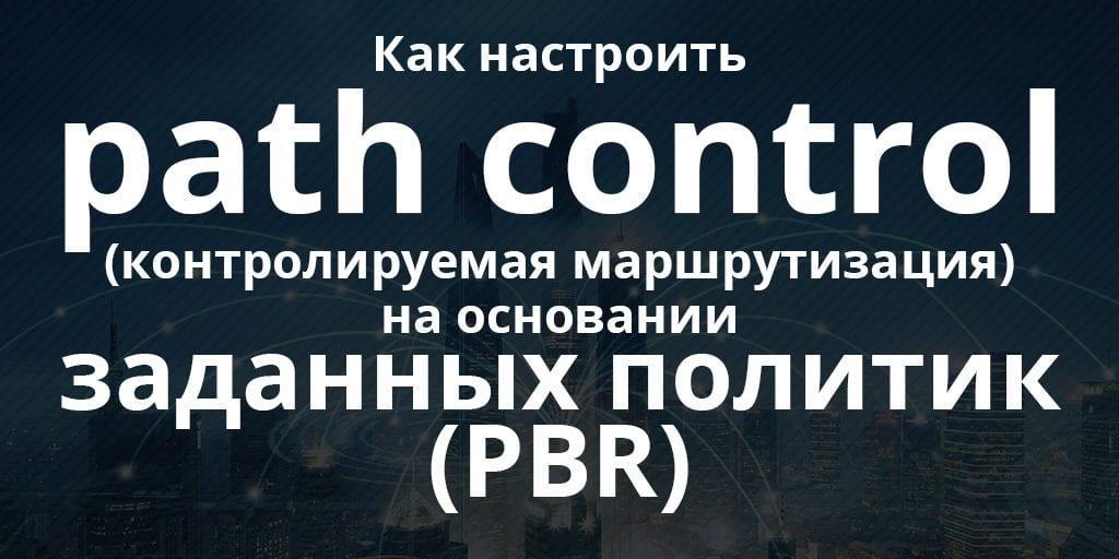 path control (контролируемая маршрутизация)