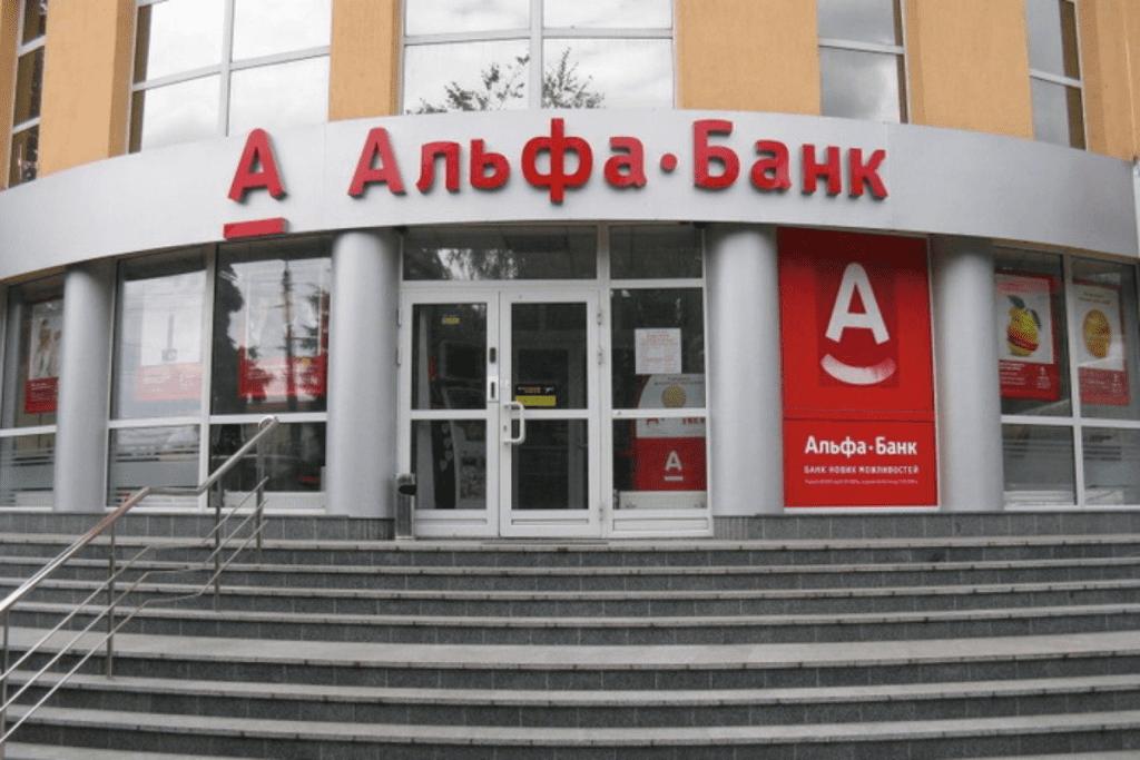 В сети появились данные клиентов Альфа-банка, специалист по защите информации в телекоммуникационных системах и сетях Самара