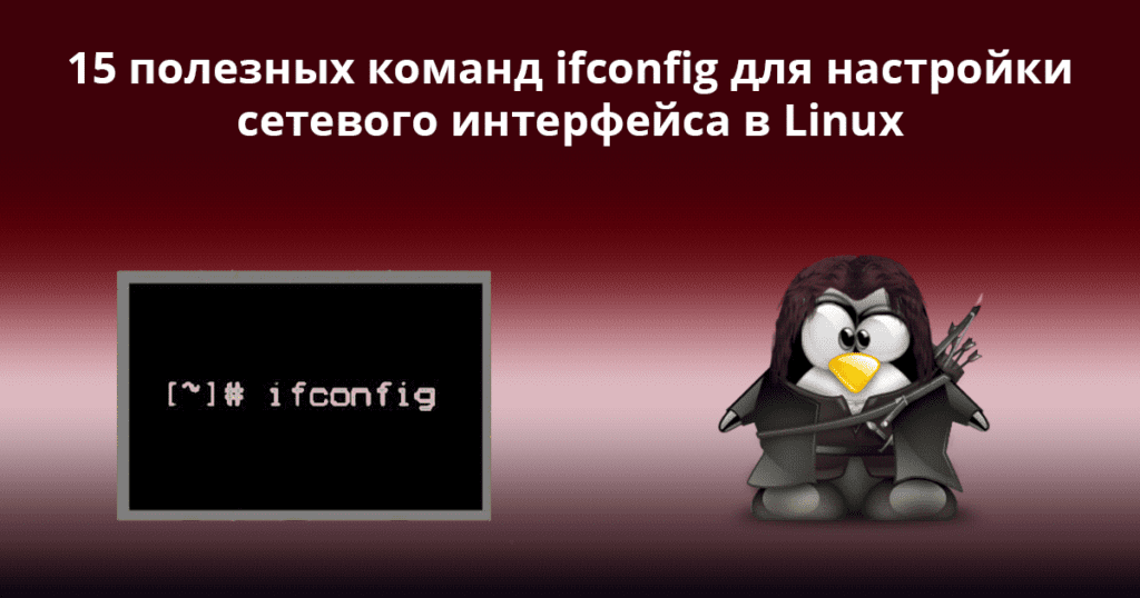 "15-Useful-""ifconfig""-Commands-to-Configure-Network-Interface-in-Linux"
