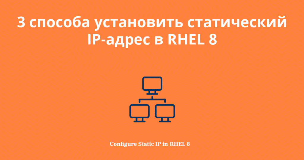3-Ways-to-Set-a-Static-IP-Address-in-RHEL-8