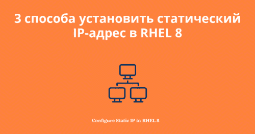 3-Ways-to-Set-a-Static-IP-Address-in-RHEL-8