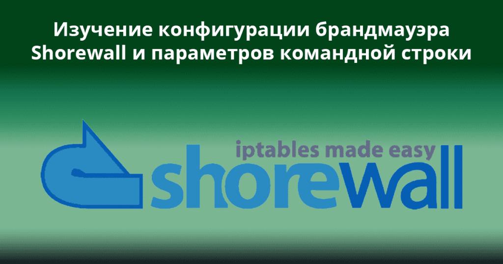 Изучение конфигурации брандмауэра Shorewall и параметров командной строки