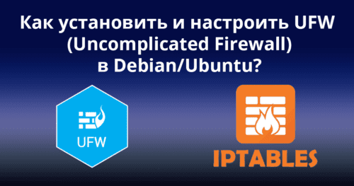 How-to-Install-and-Configure-UFW-–-An-Un-complicated-FireWall-in-Debian_Ubuntu