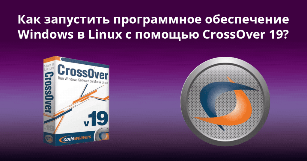 How-to-Run-Windows-Software-on-Linux-With-CrossOver-19