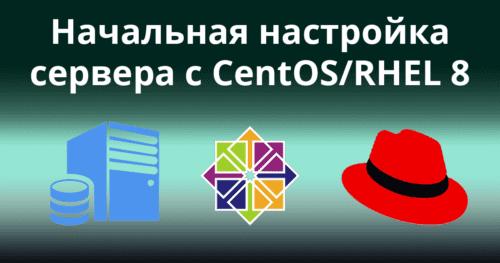Initial-Server-Setup-with-CentOS_RHEL-8