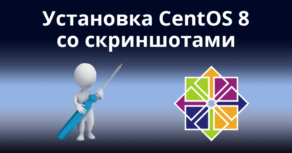 """Installation-of-""""CentOS-8.0″-with-Screenshots"""