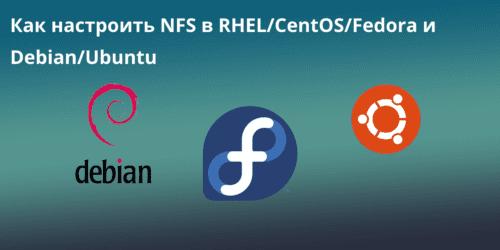 Как настроить NFS в RHEL/CentOS/Fedora и Debian/Ubuntu