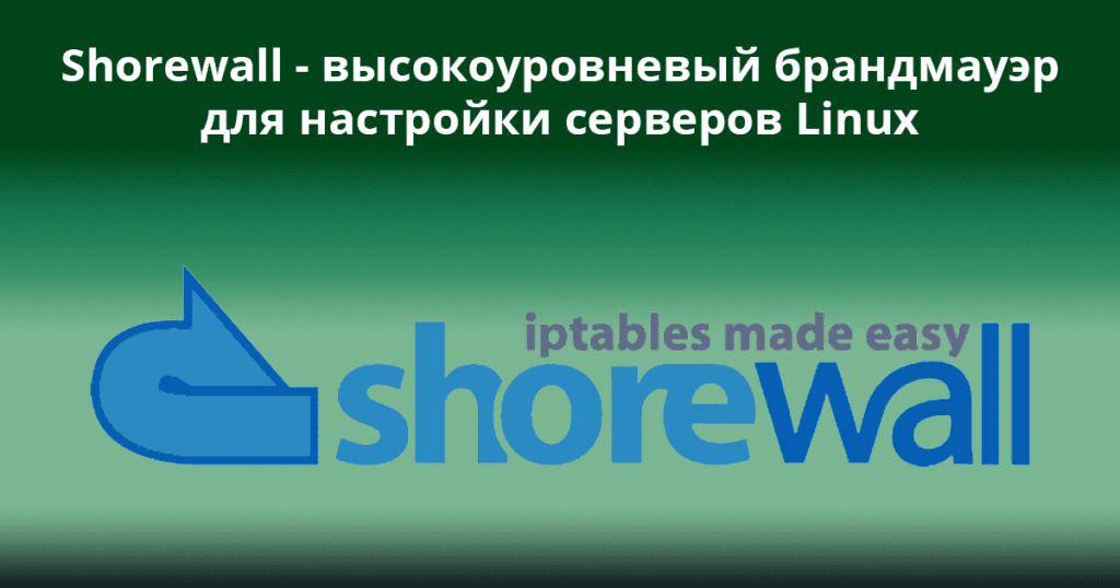 Shorewall-–-A-High-Level-Firewall-for-Configuring-Linux-Servers