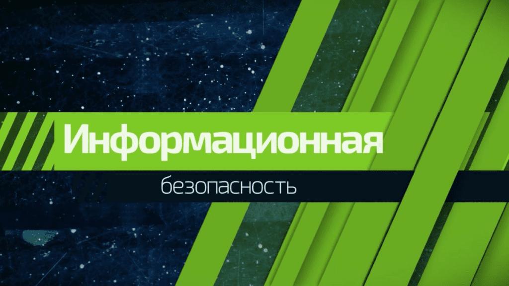 курсы по информационной безопасности в Москве