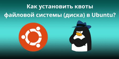 Как установить квоты файловой системы (диска) в Ubuntu?