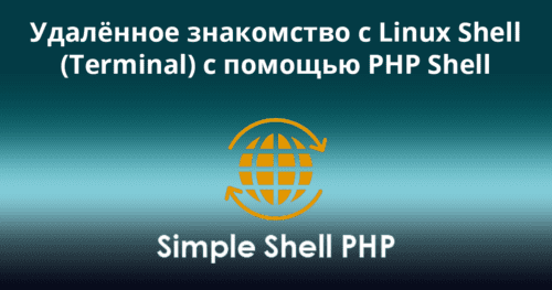 Exploring-Linux-Shell-(Terminal)-Remotely-Using-PHP-Shell