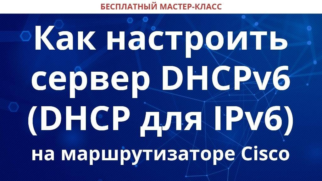 Как настроить сервер DHCPv6 (DHCP для IPv6) на маршрутизаторе Cisco