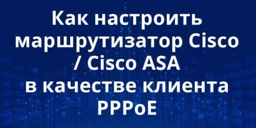 Как настроить маршрутизатор Cisco / Cisco ASA в качестве клиента PPPoE