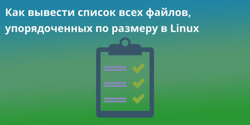 Как вывести список всех файлов, упорядоченных по размеру в Linux