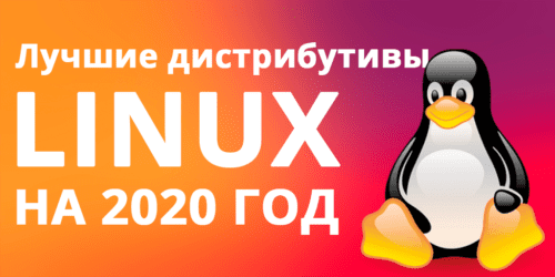 Лучшие дистрибутивы Linux на 2020 год