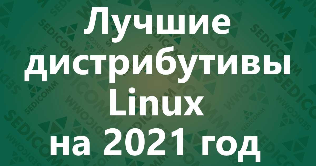 Лучшие дистрибутивы Linux на 2021 год