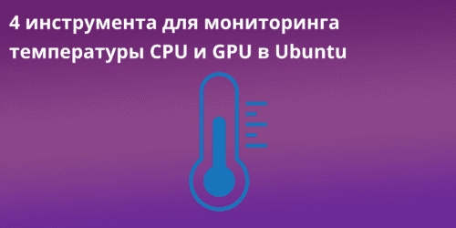 temperature_CPU_GPU - 4 инструмента для мониторинга температуры CPU и GPU в Ubuntu