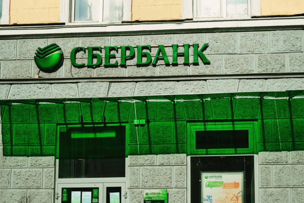 В Сбербанке новая утечка данных, защита информации курс лекции Киев