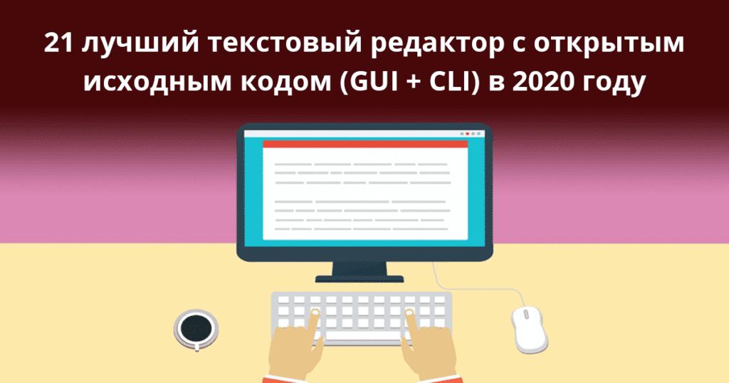 21-Best-Open-Source-Text-Editors-(GUI-+-CLI)-in-2020