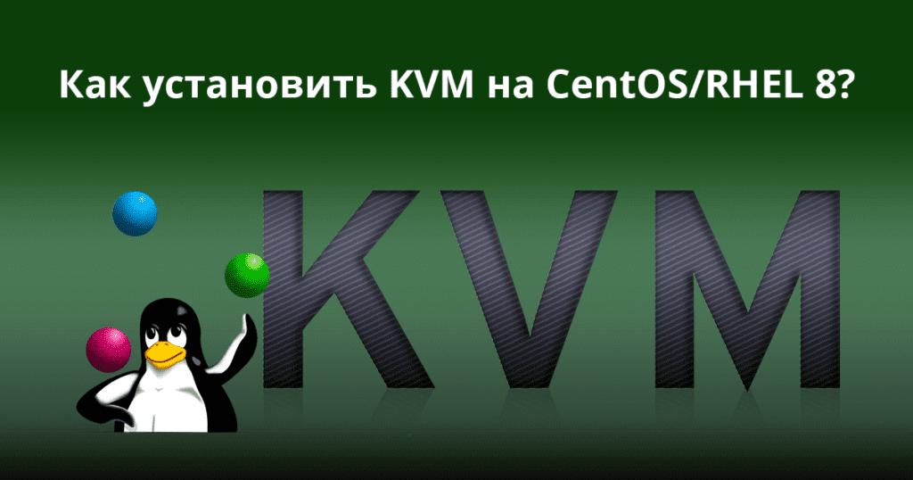 How-to-Install-KVM-on-CentOS/RHEL-8 - Как установить KVM на Fedora / CentOS / RHEL 8?
