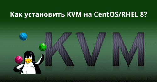 How-to-Install-KVM-on-CentOS/RHEL-8 - Как установить KVM на Fedora / CentOS / RHEL 8?