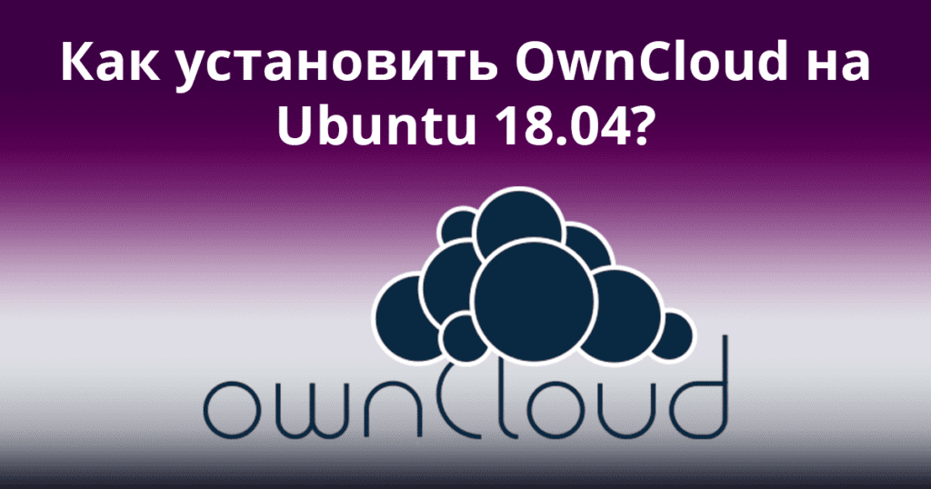How-to-Install-OwnCloud-on-Ubuntu-18.04