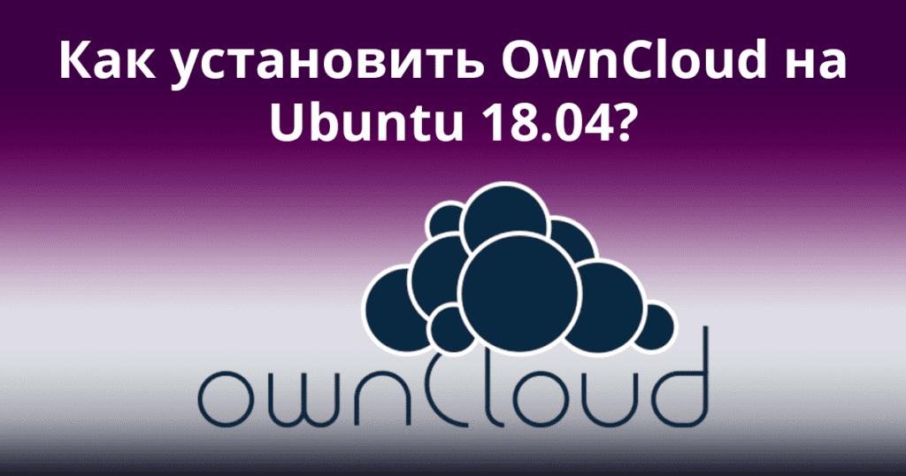 How-to-Install-OwnCloud-on-Ubuntu-18.04 - Как установить OwnCloud на Ubuntu 18.04?