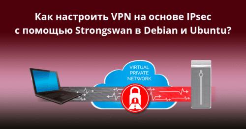 Как настроить VPN (site-to-site) на основе IPsec с помощью Strongswan в Debian и Ubuntu