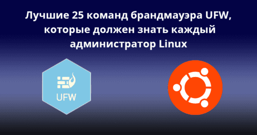 Top-25-ufw-firewall-commands-every-Linux-Admin-Should-Know