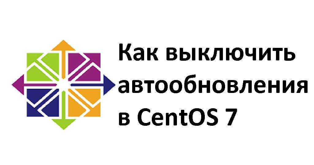 Автообновления в CentOS7