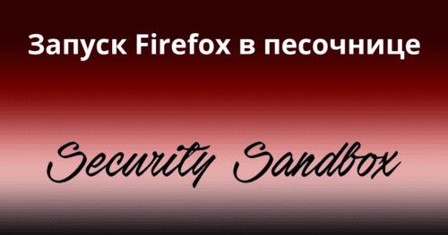 Запуск Firefox в песочнице