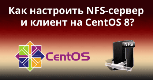 How to Set Up NFS Server and Client on CentOS 8 - Как настроить NFS-сервер и клиент на CentOS 8