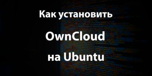 Как установить OwnCloud на Ubuntu?