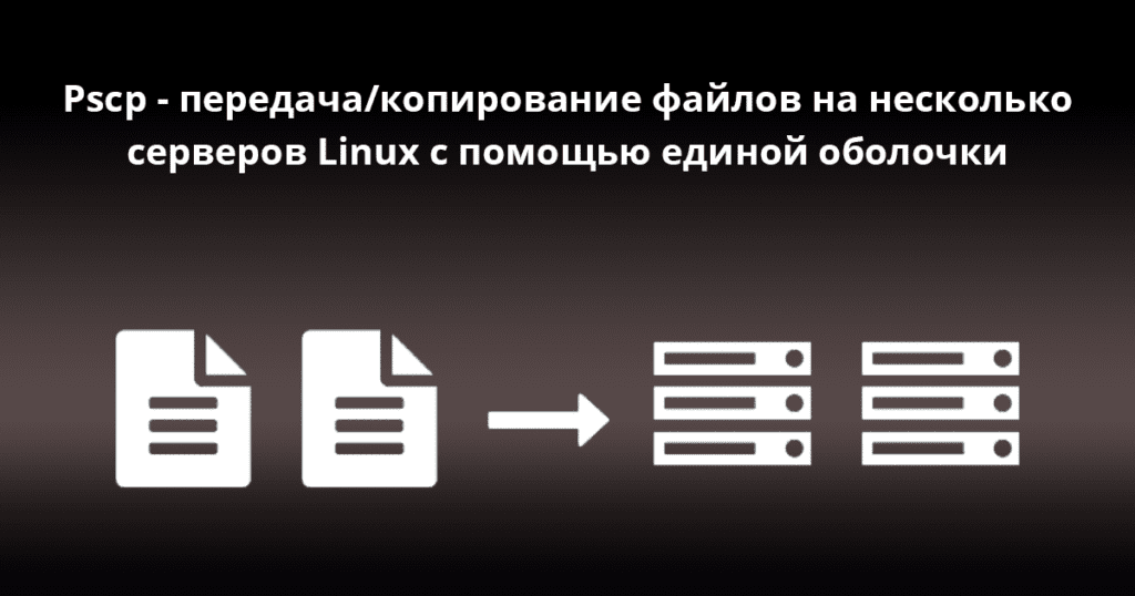 Pscp-–-Transfer_Copy-Files-to-Multiple-Linux-Servers-Using-Single-Shell