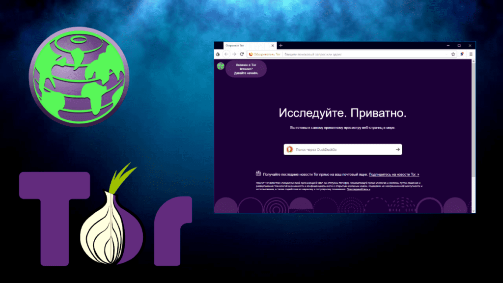 Tor Browser деанонимизирует пользователей, обучение техническая защита информации Одесса