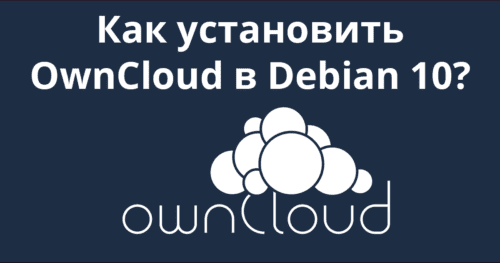 How-to-Install-OwnCloud-in-Debian-10