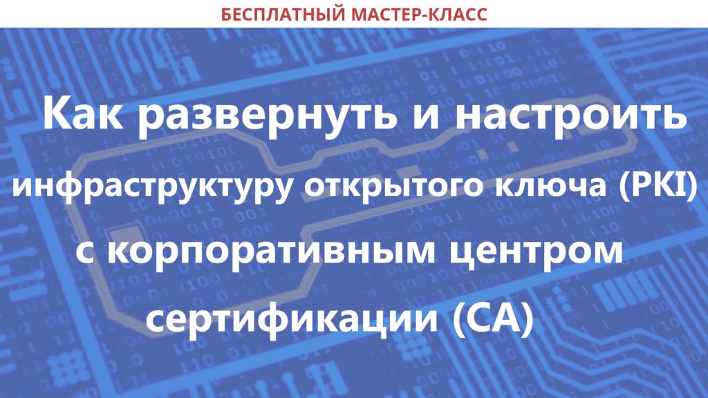 Как развернуть и настроить инфраструктуру открытого ключа (PKI) и корпоративным центом сертификации (CA)