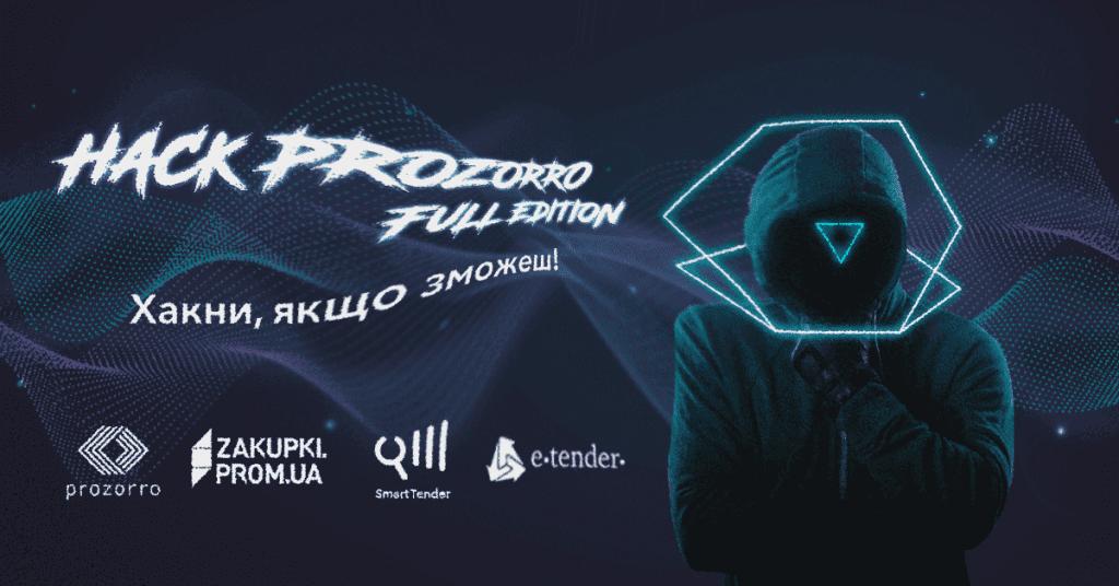 ProZorro запускает собственную программу bug bounty, информационная безопасность курсы повышения квалификации Алматы