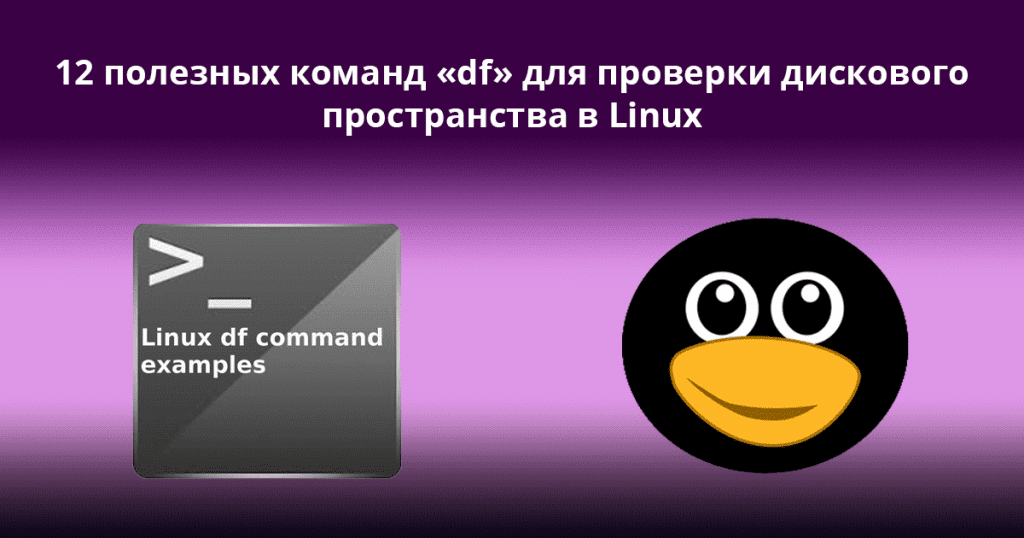 """12-Useful-""""df""""-Commands-to-Check-Disk-Space-in-Linux"""