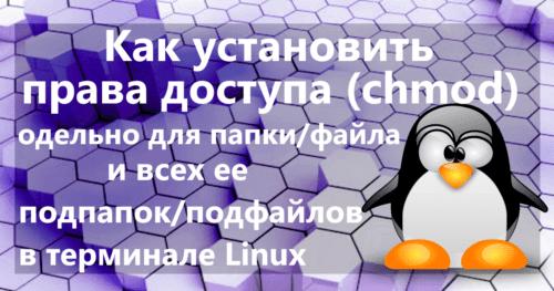 Как установить права доступа (chmod) одельно для папки / файла и всех ее подпапок / подфайлов в терминале