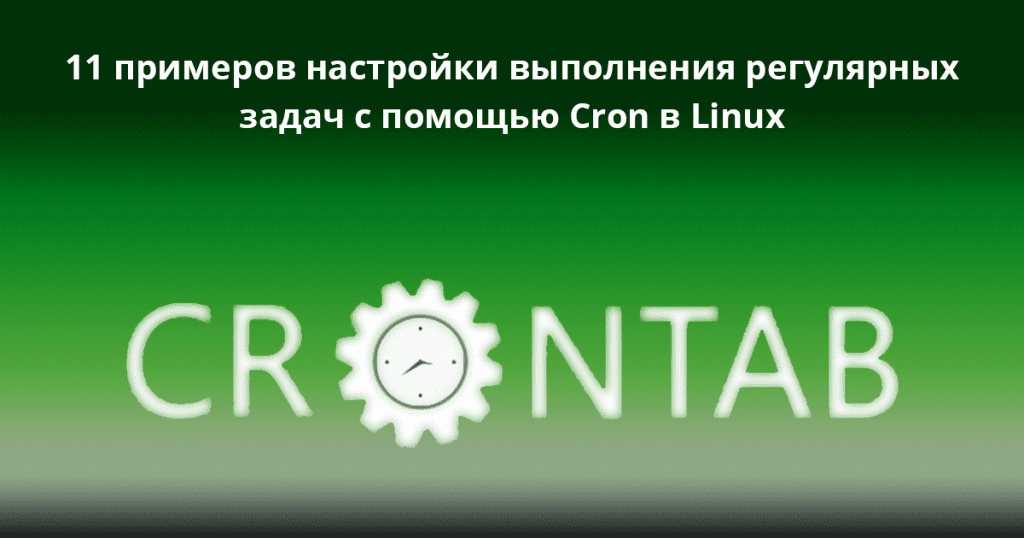 11-Cron-Scheduling-Task-Examples-in-Linux
