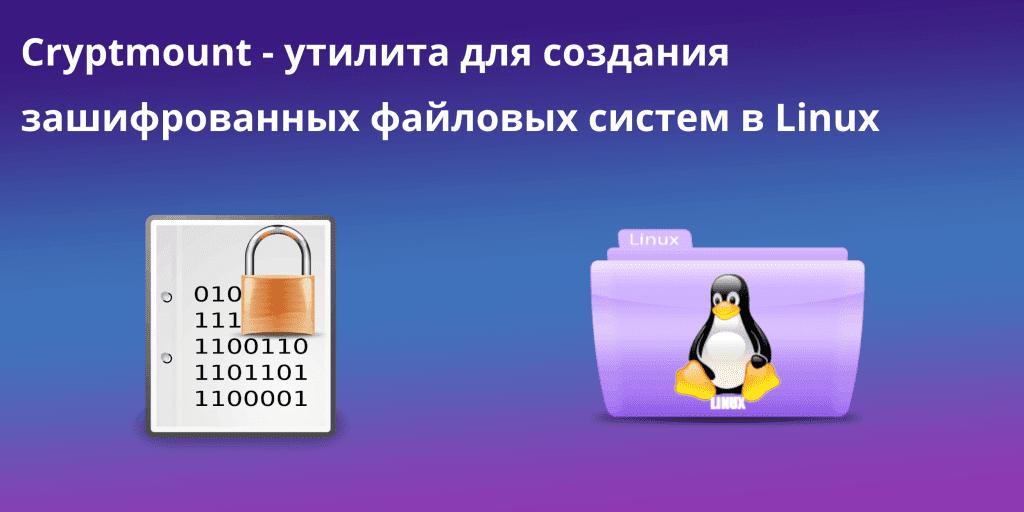 Cryptmount — утилита для создания зашифрованных файловых систем в Linux