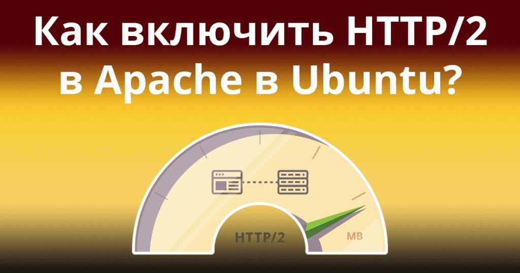 Как включить HTTP/2 в Apache в Ubuntu?
