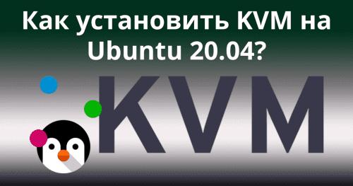 How-to-Install-KVM-on-Ubuntu-20.04
