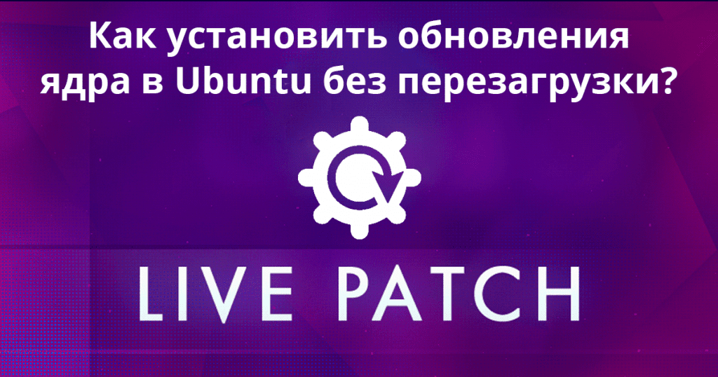 Как установить обновления ядра в Ubuntu без перезагрузки?