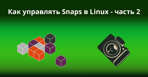 How-to-Manage-Snaps-in-Linux-–-Part-2