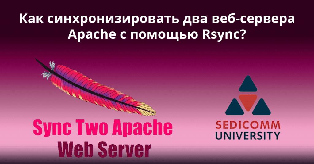 How-to-Sync-Two-Apache-Web-Servers_Websites-Using-Rsync