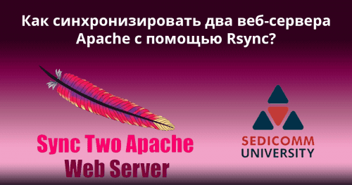 How-to-Sync-Two-Apache-Web-Servers_Websites-Using-Rsync